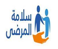 إطلاق مبادرة «الرعاية الآمنة للمريض»