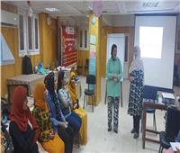 إنطلاق فعاليات البرنامج التدريبي «التثقيف المالي» بقومي المرأة فى أسيوط