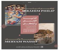 «عبلة» يفتتح معرض «ثنائية الإنسان والمكان» لأعمال الفنانين «فيليب وواصف»