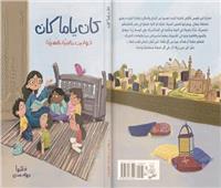 حواديت الفولكور العالمى مصرية فى كتاب ريهام شندى