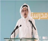 التعليم السعودي: نجحنا في تحويل تحديات كورونا لمرحلة استثنائية من الإنجازات