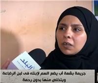 أب يقتل رضيعته بوضع السم في اللبن.. والأم : الإعدام هيرجع حق بنتي