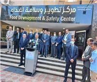 افتتاح مركز سلامة الغذاء لتحليل عينات مناقصات التموين