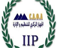 12 مهمة  ننشر اختصاصات الجهاز المركزي للتنظيم والإدارة في قانون الخدمة المدنية