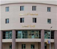 جامعة المنصورة تفوز بالمركز الأول لأفضل موقع إلكتروني