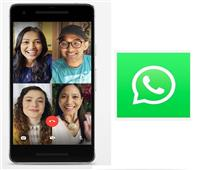 واتساب يودع الوصول المباشر إلى غرف مكالمات الفيديو الجماعية