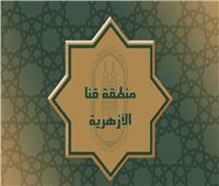 نجع حمادي .. إحالة 20 شيخ معهد أزهري للشؤون القانونية