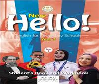أبطال أولمبياد طوكيو على غلاف كتاب اللغة الإنجليزية للصف الثالث الثانوي