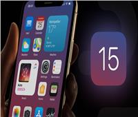 لـ«مستخدمي الآيفون» أبرز مميزات نظام «iOS 15»