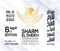 شرم الشيخ الدولي للمسرح الشبابي يفتح باب التطوع للشباب بدورته السادسة