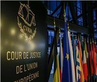 محكمة العدل الأوروبية تُغرم بولندا بسبب التنقيب قرب الحدود مع التشيك