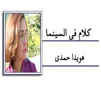مهرجان الإسكندرية مكتبة سينمائية