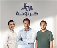 """شركة """"كرتونة"""" المصرية الناشئة تنجح في إغلاق جولة تمويلية بقيمة 4.5 مليون دولار بقيادة """"جلوبال فنتشرز"""""""