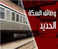 ننشر مواعيد امتحانات المتقدمين لوظائف السكة الحديد