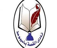 «نادي القصة بأسيوط» يعقد حلقة نقاشية لأدباء من أسوان