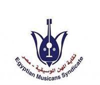قرارات جديدة لنقابة المهن الموسيقية.. تعرف عليها