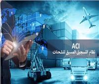 «رجال الأعمال»: التسجيل المسبق للشحنات نقلة كبيرة فى مجال الجمارك
