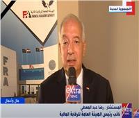 الرقابة المالية: 100 ألف جنيه تعويض وثيقة تأمين المصريين العاملين بالخارج |فيديو