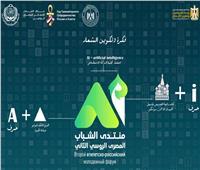 «الشباب والرياضة» تكشف شعار منتدى الشباب المصري الروسي الثاني