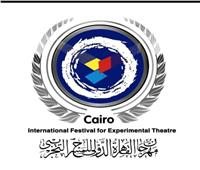 """إطلاق """"نادي المسرح التجريبي"""" بالتعاون مع الهيئة العامة لقصور الثقافة"""