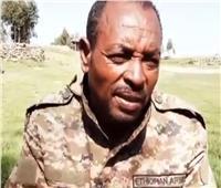 قوات تيجراي تأسر قائدا في الجيش الإثيوبي |فيديو