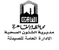 ضبط مستلزمات طبية مجهولة قيمتها 380 الف جنيه بمحل في القاهرة