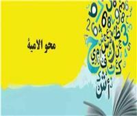 «الأمية الفكرية.. مشكلات وحلول» ندوة في مكتبة المستقبل