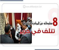 إنفوجراف | 7 معلومات عن المبادرة الرئاسية «تتلف في حرير»