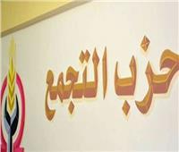 حزب التجمع المصري: قضية الأسرى تخص كل مواطن عربي