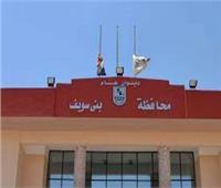 «تعليم بني سويف» يعلن فتح باب العمل بنظام الحصة لسد العجز بالمدارس