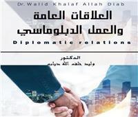 «العلاقات العامة والعمل الدبلوماسى».. كتاب جديدفي المكتبة الإعلامية