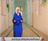 طلبت دفنها بمقر عملها.. سيدة تعمل 55 عاما دون أية إجازات| فيديو