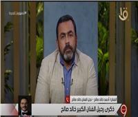 نجل الفنان خالد صالح: والدي كان مدرسة فنية وعندما أرى أعماله أندهش|فيديو