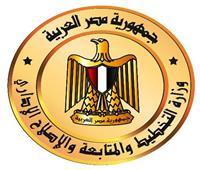 وزيرة التخطيط تكشف عن أهداف جائزة مصر للتميز الحكومي