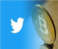 تويتر يتيح ميزة «الإكراميات» باستخدام العملات المشفرة