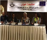 «قضايا المرأة» تناقش قانون للأحوال الشخصية