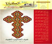 «التكريس ضرورة واحتياج».. افتتاحية البابا تواضروس في مجلة الكرازة