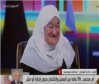 محافظ بورسعيد يقدم رحلة حج لأم محمد على مشوار عطائها الكبير