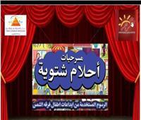 «ملك الشتاء» عرض مسرحي للاحتفال باليوم الدولي للغات الإشارة في متحف الطفل