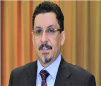 وزير خارجية اليمن: إيران كانت ولا زالت جزءًا من المشكلة وليس الحل