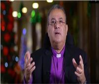 «الطائفة الإنجيلية» يعزي البابا تواضروس في رحيل الأنبا هدرا مطران أسوان