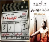 بعد بدء تصويرها وتحويلها لمسلسل.. معلومات عن رواية أحمد خالد توفيق «الغرفة 207»