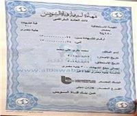 الإفتاء توضح حكم أرباح شهادات الاستثمار والقروض