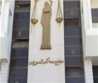 بالأسماء.. ننشر الدوائر المدنية والأسرة بمحكمة السويس بالعام القضائي الجديد
