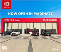 المنصور للسيارات تفتح صالة العرض الحادية والثلاثون لـ MG على طريق السويس ومركز صيانة جديد