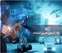 اليوم ...بدء تطبيق نظام التسجيل المسبق للشحنات ACI بالموانئ المصرية