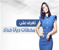 في عيد ميلاد برنسيسة الغناء العربي.. تعرف على محطات ديانا حداد