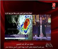 أديب يكشف آخر تطورات إعصار «شاهين» الذي يضرب سلطنة عمان | فيديو