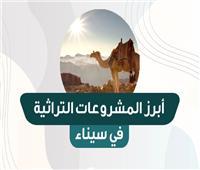 بعد 7 سنوات من الحرب على الإرهاب.. أبرز المشروعات التراثية في سيناء