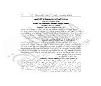 الجريدة الرسمية تنشر قرارات جمعية 15 مايو التعاونية بالدقهلية